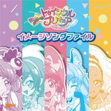 Star☆Twinkle Pretty Cure Image Song File