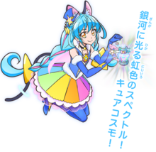 Cure Cosmo page header
