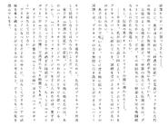Харткэтч роман (48)