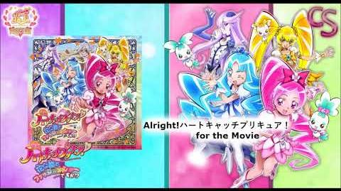 Alright!ハートキャッチプリキュア!for the Movie