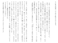 Харткэтч роман (28)