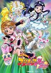 Futari wa Pretty Cure Max Heart 2018