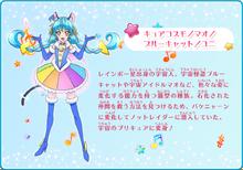 Profile of Cure Cosmo from Hoshi no Uta ni Omoi wo Komete