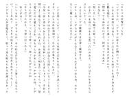 Футари роман (189)