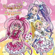 Suite Pretty Cure Vocal Album 1