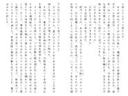 Харткэтч роман (3)