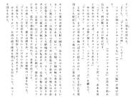 Харткэтч роман (31)