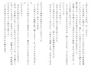 Футари роман (92)