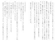 Харткэтч роман (120)