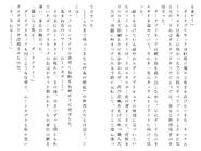 Харткэтч роман (62)