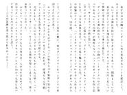 Харткэтч роман (159)