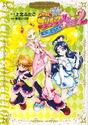 FwPCMH Movie 2 Manga Cover