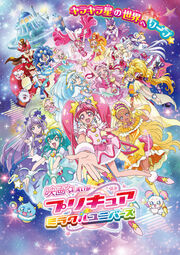 PreCure Miracle Universe poster