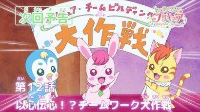 ヒーリングっど♥プリキュア 第12話予告 「以心伝心!?チームワーク大作戦」