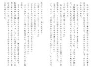 Футари роман (108)