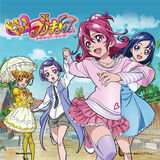 Happy Go Lucky! Dokidoki! Pretty Cure
