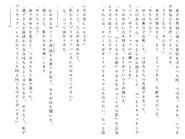 Харткэтч роман (160)