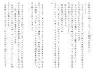 Харткэтч роман (198)