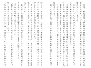 Харткэтч роман (88)