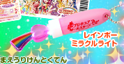 Miraclelight dx