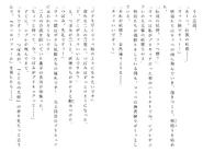 Харткэтч роман (114)