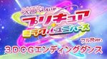『映画プリキュアミラクルユニバース』3DCGエンディングダンス フル尺ver.