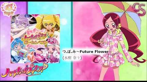つ ぼ み~Future Flower~
