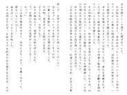 Харткэтч роман (13)