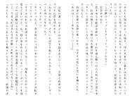 Футари роман (166)