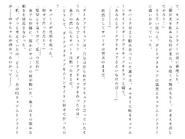 Харткэтч роман (219)