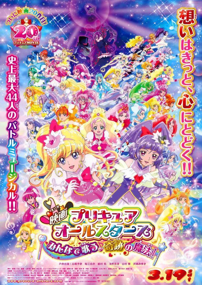 All stars musical poster
