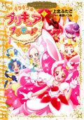 KKPCALM Manga Vol. 2 Cover