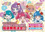 Pretty Cure Store STPC New Year Sale Illustration
