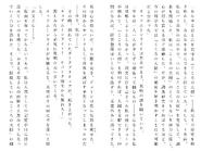 Харткэтч роман (229)