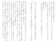 Харткэтч роман (24)