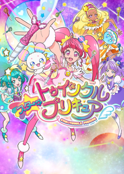 Star twinkle from online