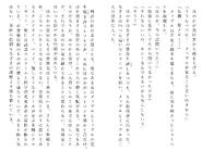 Футари роман (75)