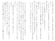 Харткэтч роман (76)