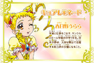 Cartel de Cure Lemonade en Pretty Cure All Stars New Stage 3
