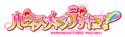 Happiness Charge Pretty Cure!