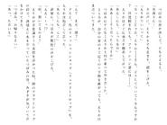 Харткэтч роман (94)