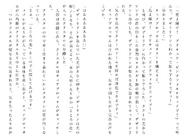 Харткэтч роман (122)