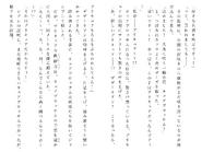 Харткэтч роман (107)