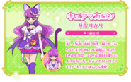 Cartel de Cure Macaron en SuperStar