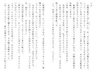 Футари роман (167)
