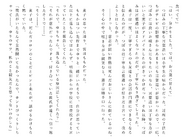 Харткэтч роман (85)