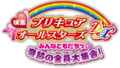 Pretty Cure All Stars DX logo