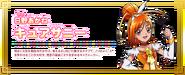 Cartel de Cure Sunny en Pretty Cure All Stars New Stage