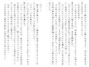 Харткэтч роман (37)