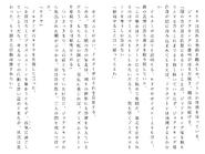 Футари роман (163)
